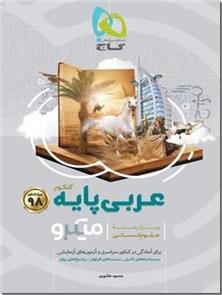 کتاب میکرو عربی پایه کنکور - انسانی - ویژه کنکور 98 - رشته انسانی - خرید کتاب از: www.ashja.com - کتابسرای اشجع