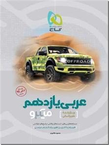 کتاب میکرو عربی یازدهم - انسانی - همراه با آخرین تغییرات کتاب درسی - خرید کتاب از: www.ashja.com - کتابسرای اشجع