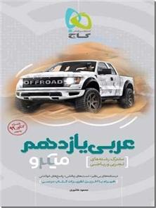 کتاب میکرو عربی یازدهم - ریاضی و تجربی - ویژه کنکور 99 به بعد - خرید کتاب از: www.ashja.com - کتابسرای اشجع