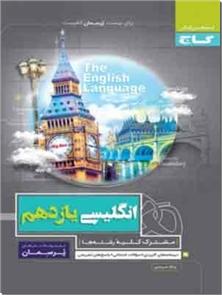 کتاب پرسمان زبان انگلیسی - یازدهم - مشترک بین کلیه رشته ها - خرید کتاب از: www.ashja.com - کتابسرای اشجع