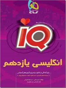 کتاب IQ زبان انگلیسی-  یازدهم - برای آمادگی در کنکور سراسری و آزمون های آزمایشی - خرید کتاب از: www.ashja.com - کتابسرای اشجع