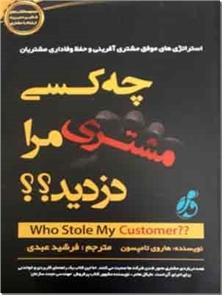 کتاب چه کسی مشتری مرا دزدید - استراتژی های موفق مشتری آفرینی و حفظ مشتریان وفادار - خرید کتاب از: www.ashja.com - کتابسرای اشجع