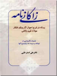 کتاب زاکانی نامه - رساله ای در شرح آثار و افکار دژبانی - خرید کتاب از: www.ashja.com - کتابسرای اشجع