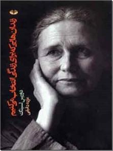 کتاب زندان هایی که برای زندگی انتخاب می کنیم - جامعه شناسی - خرید کتاب از: www.ashja.com - کتابسرای اشجع
