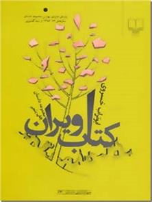 کتاب کتاب ویران - مجموعه داستان - خرید کتاب از: www.ashja.com - کتابسرای اشجع