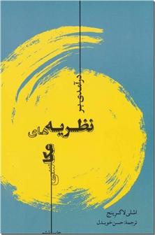 کتاب درآمدی بر نظریه های عکاسی - هنر - خرید کتاب از: www.ashja.com - کتابسرای اشجع