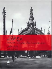 کتاب برج فرازان -  - خرید کتاب از: www.ashja.com - کتابسرای اشجع