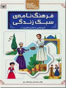 کتاب فرهنگ نامه سبک زندگی - آموزه هایی از قرآن و اهل بیت (ع) - خرید کتاب از: www.ashja.com - کتابسرای اشجع