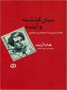 کتاب میان گذشته و آینده - هشت تمرین در اندیشه ی سیاسی - خرید کتاب از: www.ashja.com - کتابسرای اشجع