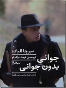 کتاب جوانی بدون جوانی - ادبیات داستانی رمان - خرید کتاب از: www.ashja.com - کتابسرای اشجع