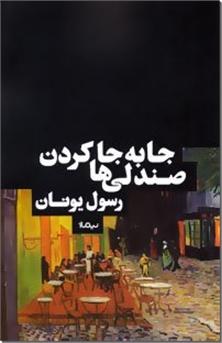 کتاب جابه جا کردن صندلی ها - کتاب بوطیقا - مجموعه داستان - خرید کتاب از: www.ashja.com - کتابسرای اشجع