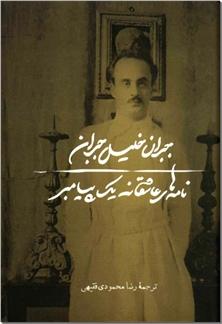 کتاب زن ها عاقل به صحنه برمی گردند - ادبیات داستانی رمان - خرید کتاب از: www.ashja.com - کتابسرای اشجع