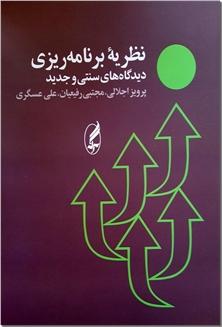 کتاب نظریه برنامه ریزی : دیدگاه های سنتی و جدید - تقابل دیدگاه های سنتی و مدرن و مدیریت آن - خرید کتاب از: www.ashja.com - کتابسرای اشجع