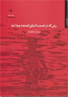 کتاب زنی که در قسمت اشیای گمشده پیدا شد - ادبیات داستانی رمان - خرید کتاب از: www.ashja.com - کتابسرای اشجع
