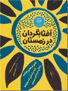 کتاب آفتابگردان در زمستان - ادبیات داستانی رمان - خرید کتاب از: www.ashja.com - کتابسرای اشجع