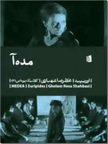 کتاب مده آ - نمایشنامه کلاسیک - خرید کتاب از: www.ashja.com - کتابسرای اشجع