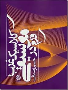 کتاب فرم در موسیقی کلاسیک غرب - هنر - موسیقی - خرید کتاب از: www.ashja.com - کتابسرای اشجع