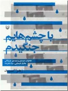 کتاب با چشم هایم جنگیدم - خاطرات دیدبان و دیده ور هرمزگانی جانباز شیمیایی - خرید کتاب از: www.ashja.com - کتابسرای اشجع