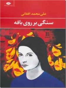 کتاب سنگی بر روی بافه - ادبیات داستانی رمان - خرید کتاب از: www.ashja.com - کتابسرای اشجع