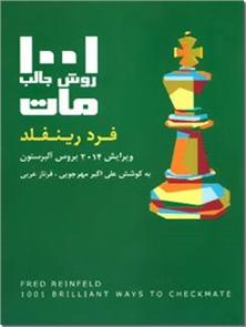 کتاب 1001 روش جالب مات - آموزش شطرنج - خرید کتاب از: www.ashja.com - کتابسرای اشجع
