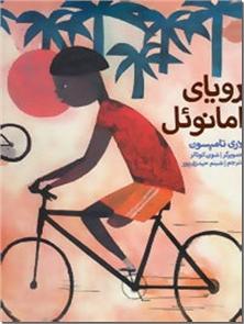 کتاب رویای امانوئل - داستان کودکانه - خرید کتاب از: www.ashja.com - کتابسرای اشجع