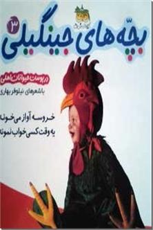 کتاب بچه های جینگیلی 3 در پوست حیوانات اهلی - در پوست حیوانات اهلی - خرید کتاب از: www.ashja.com - کتابسرای اشجع