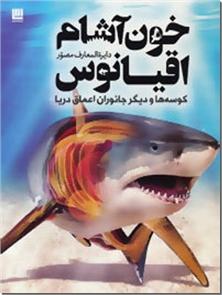 کتاب دایره المعارف مصور خون آشام اقیانوس - کوسه ها و دیگر جانوران در دریا - خرید کتاب از: www.ashja.com - کتابسرای اشجع