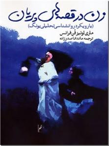 کتاب زن در قصه های پریان - با رویکرد روان شناسی تحلیلی یونگ - خرید کتاب از: www.ashja.com - کتابسرای اشجع