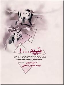 کتاب بپرید - پرش سرشار از قدرت ایمانتان را برای یافتن یک زندگی پر برکت انجام دهید - خرید کتاب از: www.ashja.com - کتابسرای اشجع