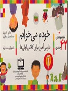 کتاب خودم می خوانم - 42 جلدی - فارسی آموزی برای کلاس آولی ها - خرید کتاب از: www.ashja.com - کتابسرای اشجع