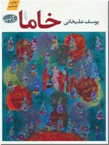 کتاب خاما - رمان ایرانی - خرید کتاب از: www.ashja.com - کتابسرای اشجع