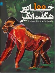 کتاب دایره المعارف مصور 100 جانور شگفت انگیز - عجیب ترین موجودات سیاره ما - خرید کتاب از: www.ashja.com - کتابسرای اشجع