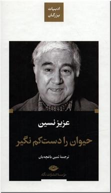 کتاب حیوان را دست کم نگیر - مجموعه داستان - خرید کتاب از: www.ashja.com - کتابسرای اشجع
