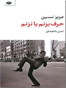 کتاب حرف بزنم یا نزنم - مجموعه داستان های عزیز نسین - خرید کتاب از: www.ashja.com - کتابسرای اشجع