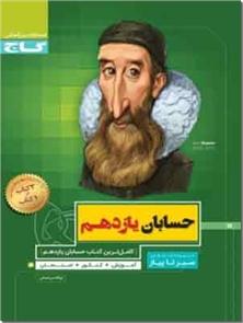 کتاب سیر تا پیاز حسابان یازدهم - کامل  ترین کتاب حسابان یازدهم رشته ریاضی - خرید کتاب از: www.ashja.com - کتابسرای اشجع