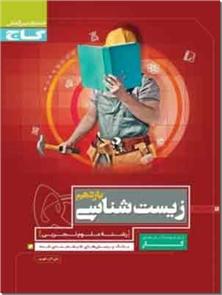 کتاب کار زیست یازدهم - ویژه رشته های علوم تجربی - خرید کتاب از: www.ashja.com - کتابسرای اشجع