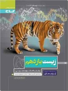 کتاب پرسمان زیست یازدهم تجربی - ویژه رشته های علوم تجربی - خرید کتاب از: www.ashja.com - کتابسرای اشجع