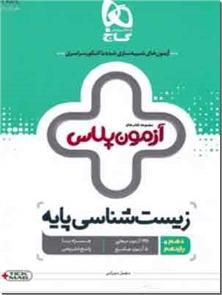 کتاب آزمون پلاس زیست شناسی پایه - آزمون های شبیه سازی شده آزمون سراسری - خرید کتاب از: www.ashja.com - کتابسرای اشجع