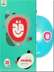 کتاب مخ زیست شناسی یازدهم - DVD - حاوی 20 عدد دی وی دی - خرید کتاب از: www.ashja.com - کتابسرای اشجع