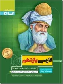 کتاب سیر تا پیاز فارسی یازدهم - کامل ترین کتاب فارسی یازدهم - خرید کتاب از: www.ashja.com - کتابسرای اشجع