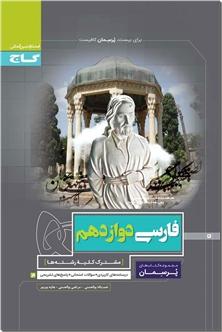 کتاب پرسمان فارسی دوازدهم - مشترک بین کلیه رشته ها - خرید کتاب از: www.ashja.com - کتابسرای اشجع
