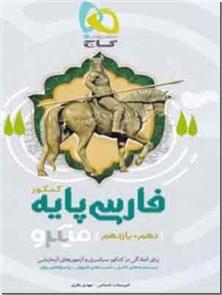 کتاب میکرو فارسی پایه - برای آمادگی در کنکور سراسری و آزمون های آزمایشی - خرید کتاب از: www.ashja.com - کتابسرای اشجع