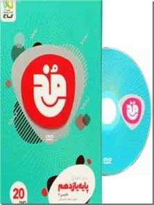 کتاب مخ فارسی یازدهم - DVD - ویژه کنکور 98 - 20 عدد دی وی دی - خرید کتاب از: www.ashja.com - کتابسرای اشجع