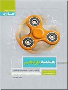 کتاب میکرو هندسه یازدهم - کمتزین زمان بیشترین راندمان - خرید کتاب از: www.ashja.com - کتابسرای اشجع