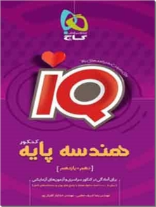 کتاب IQ هندسه پایه کنکور - دهم و یازدهم - برای آمادگی در کنکور سراسری و آزمون های آزمایشی - خرید کتاب از: www.ashja.com - کتابسرای اشجع