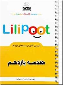 کتاب لی لی پوت هندسه یازدهم - آموزش کامل در بسته های کوچک - خرید کتاب از: www.ashja.com - کتابسرای اشجع