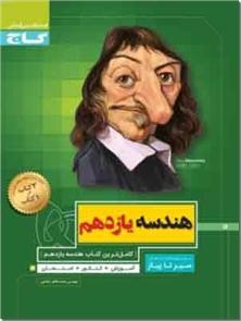 کتاب سیر تا پیاز هندسه یازدهم - رشته ریاضی - کامل ترین هندسه سال یازدهم - خرید کتاب از: www.ashja.com - کتابسرای اشجع
