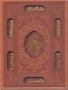 کتاب قرآن قابدار لیزری -  - خرید کتاب از: www.ashja.com - کتابسرای اشجع