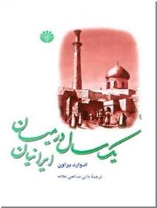 کتاب یک سال در میان ایرانیان - سفرنامه ادوارد براون به ایران - خرید کتاب از: www.ashja.com - کتابسرای اشجع