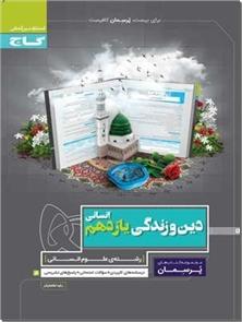 کتاب پرسمان دین و زندگی یازدهم انسانی - دین و زندگی ویِژه علوم انسانی - خرید کتاب از: www.ashja.com - کتابسرای اشجع